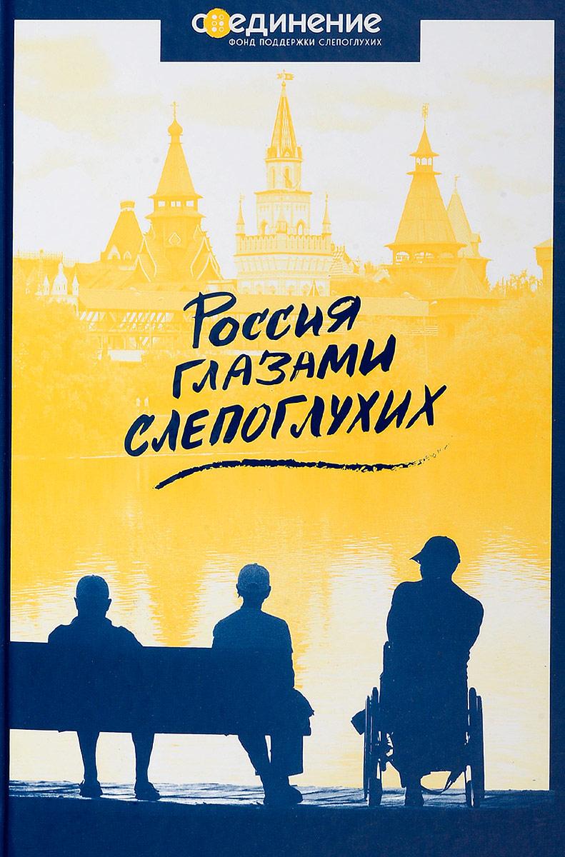 Мария Токмашева Россия глазами слепоглухих мария солнцева английский транзит путевые впечатления