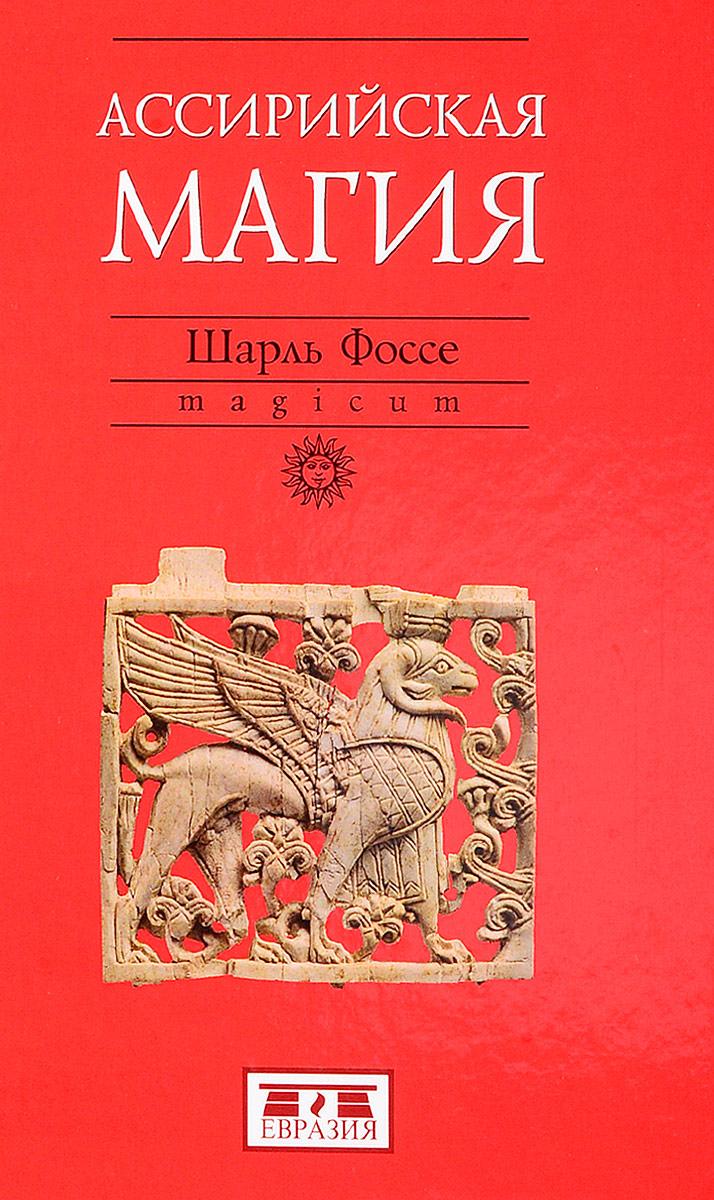 Zakazat.ru: Ассирийская магия. Шарль Фоссе