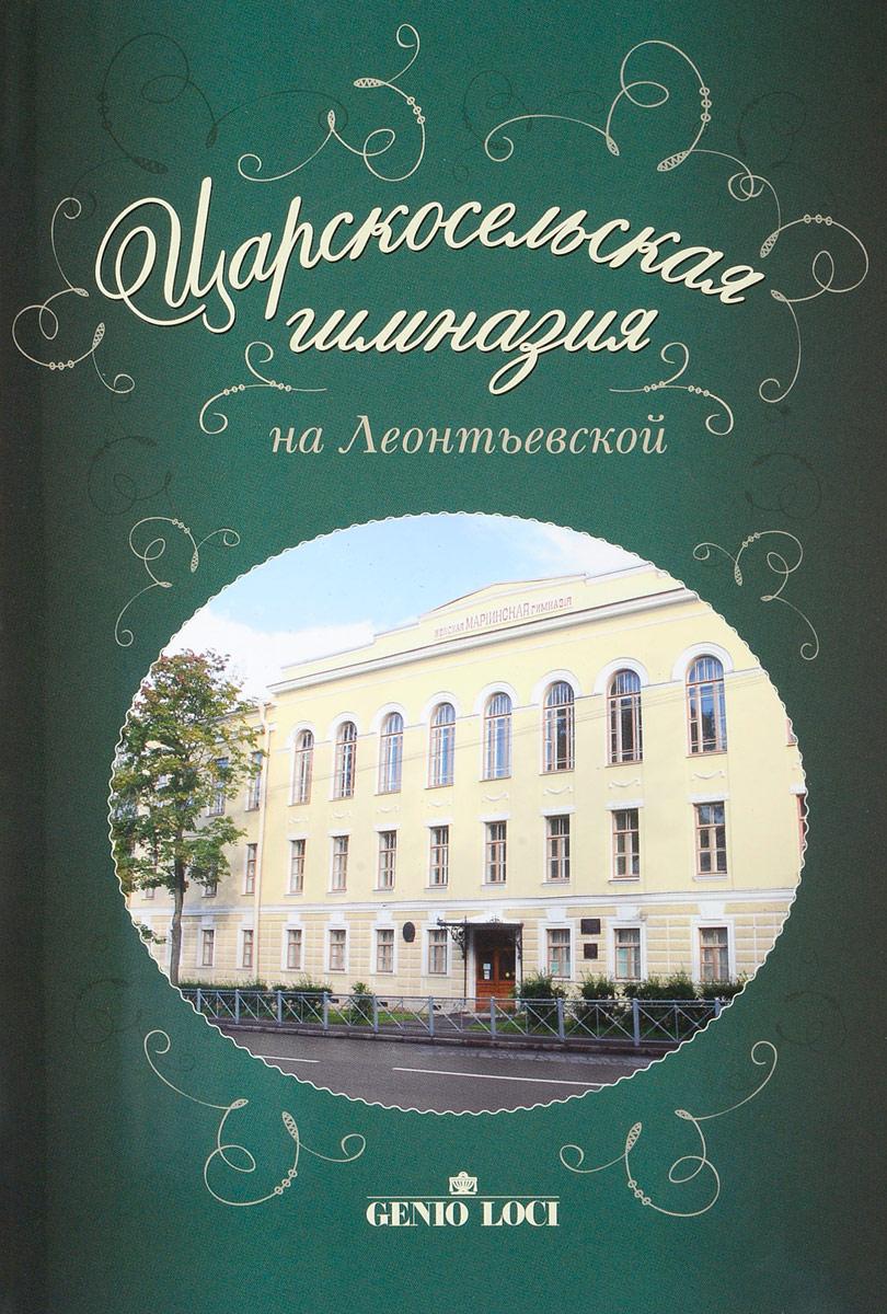 Царскосельская гимназия на Леонтьевской
