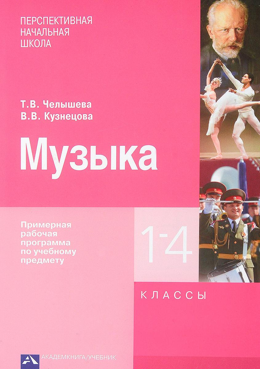 Т. В. Челышева, В. В. Кузнецова Музыка. Примерная рабочая программа по учебному предмету. 1-4 классы