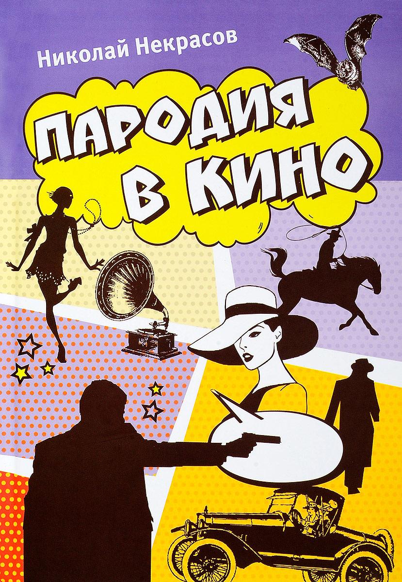 Николай Некрасов Пародия в кино билет в кино