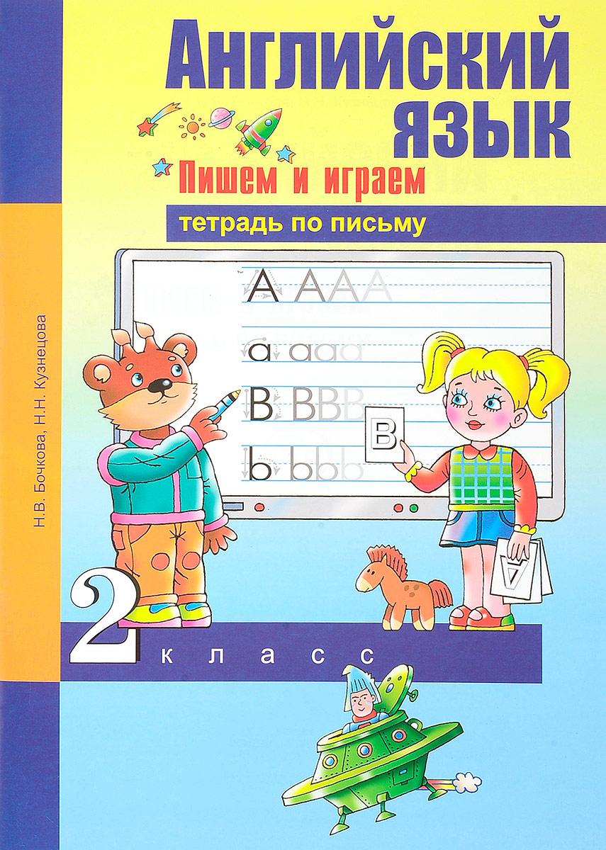 Обложка книги Английский язык. 2 класс. Пишем и играем