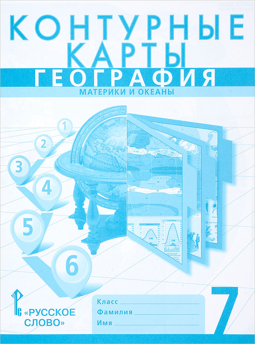С. В. Банников, Е. Е. Домогацких География. Материки и океаны. 7 класс. Контурные карты