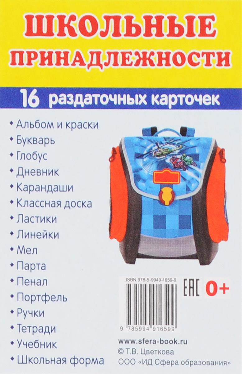 Школьные принадлежности (набор из 16 раздаточных карточек)