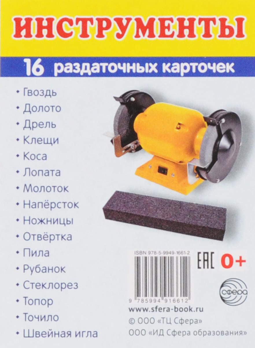 Инструменты (набор из 16 раздаточных карточек)