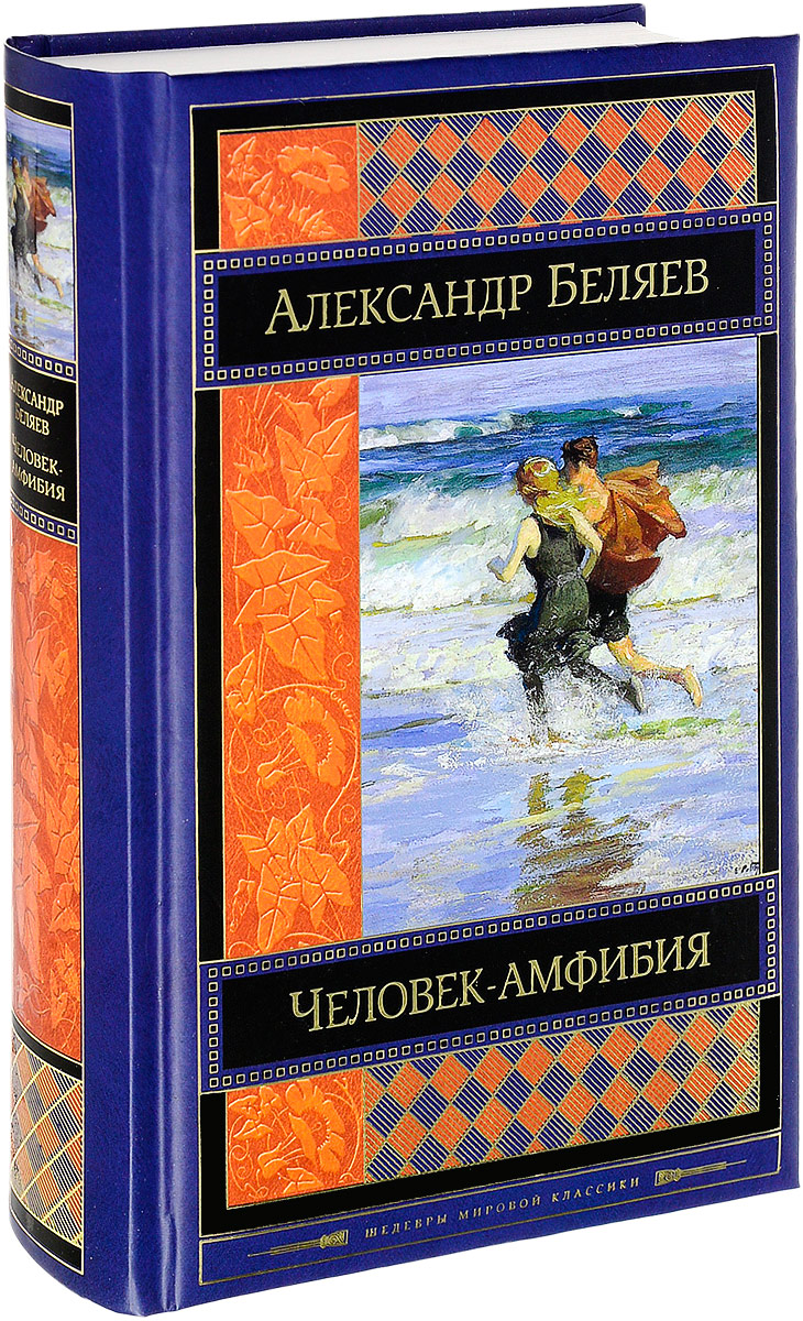 Александр Беляев Человек-амфибия александр беляев на пороге великих открытий