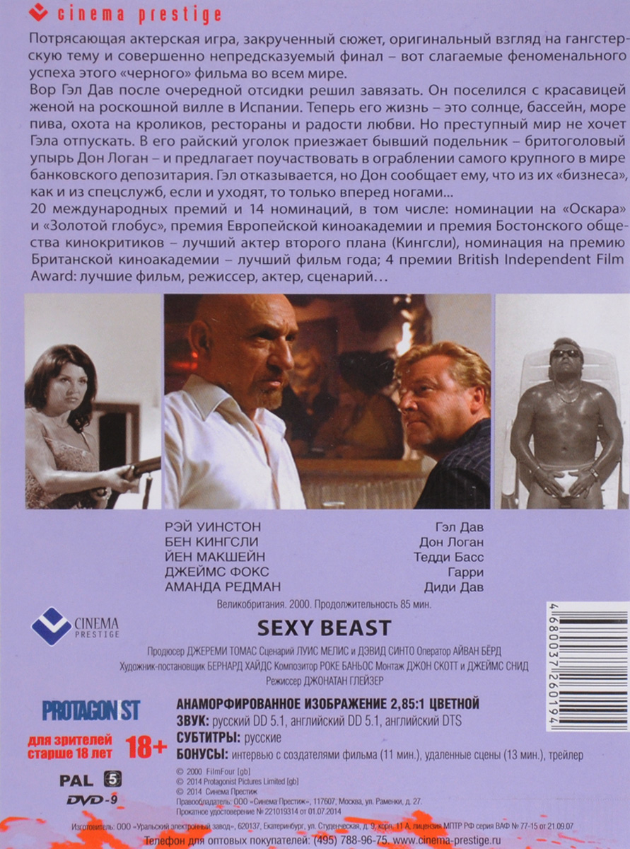 Сексуальная тварь FilmFour,Protagonist Pictures
