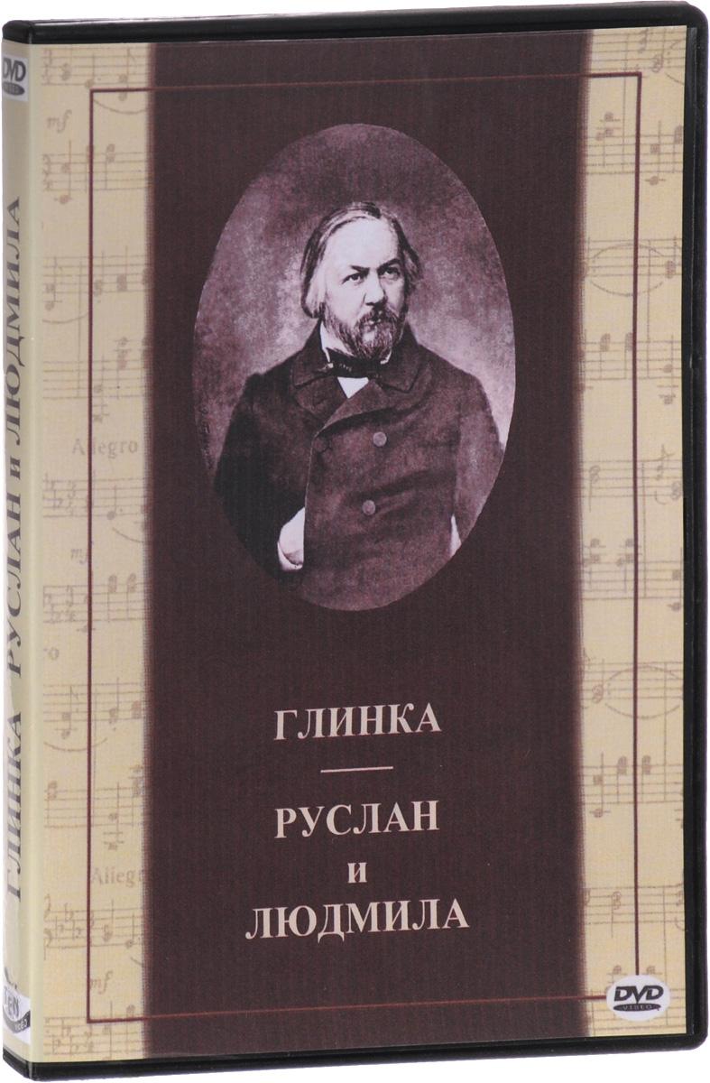 Глинка. Руслан и Людмила (2 DVD) блокада 2 dvd