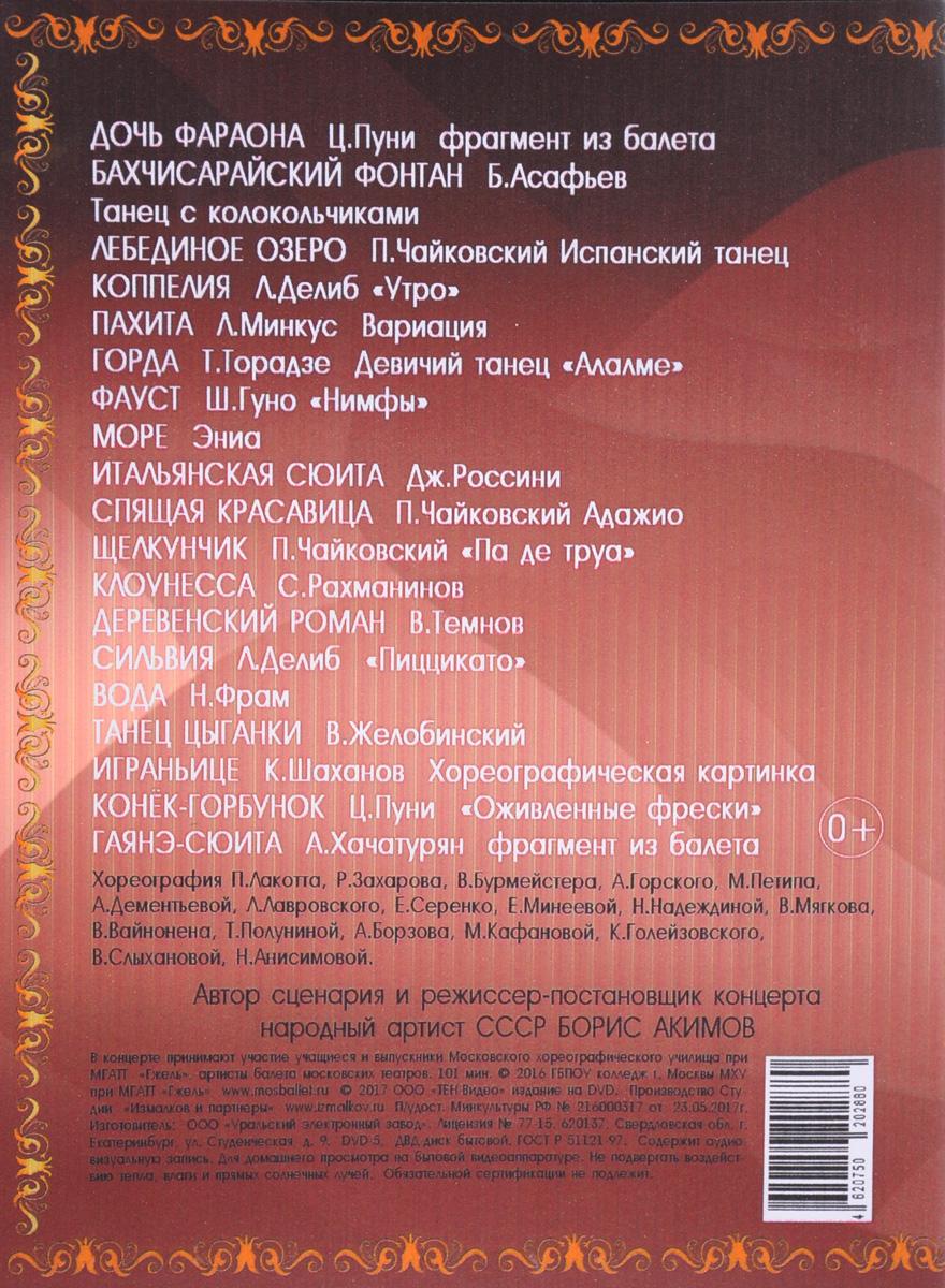 Концерт классического балета:  Солнечные краски танца МГАТТ