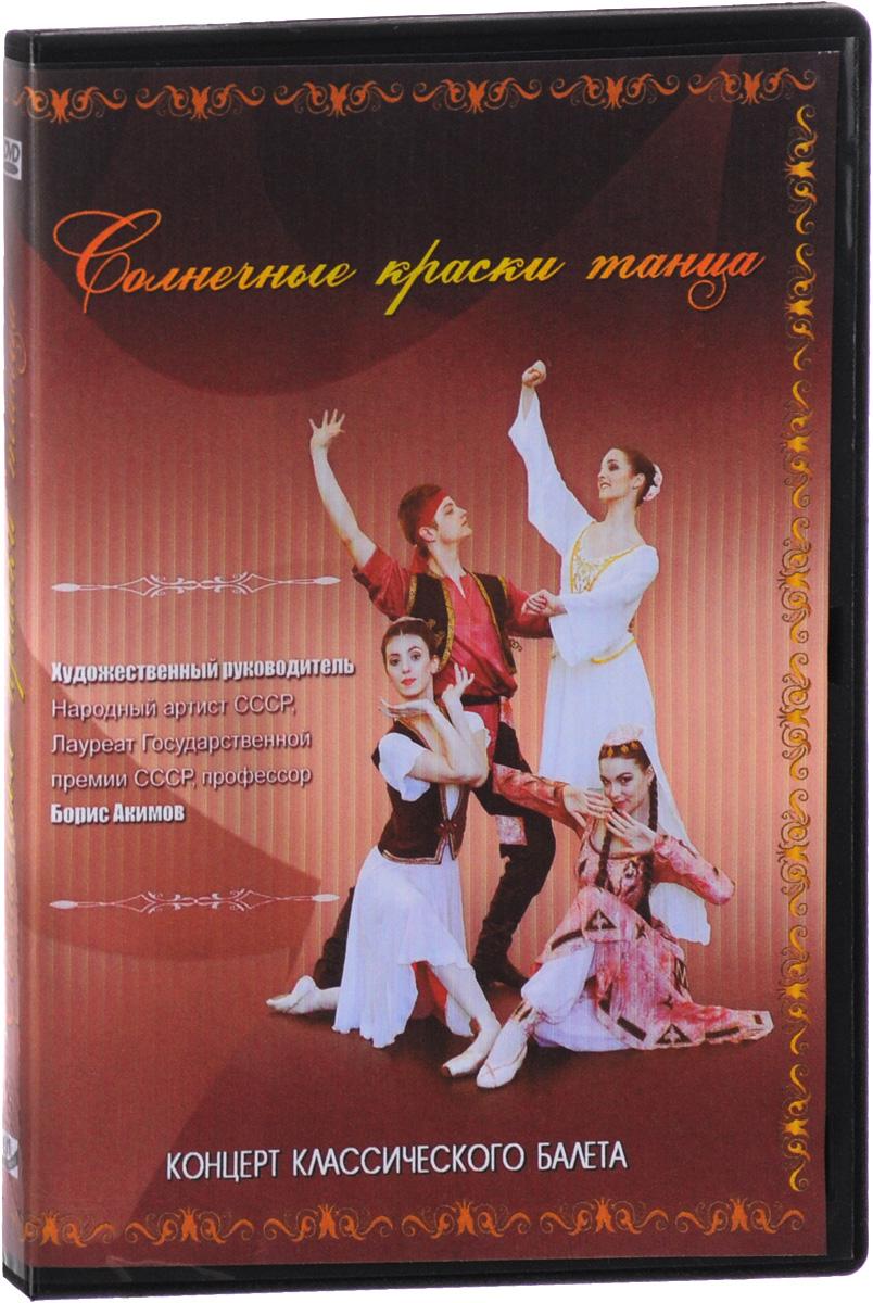Концерт классического балета: Солнечные краски танца спящая красавица