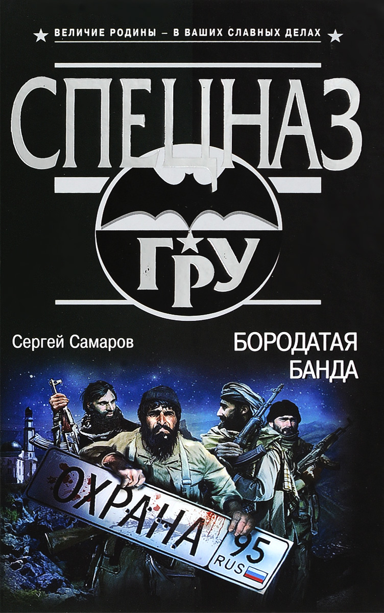 Сергей Самаров Бородатая банда сергей самаров русский адат