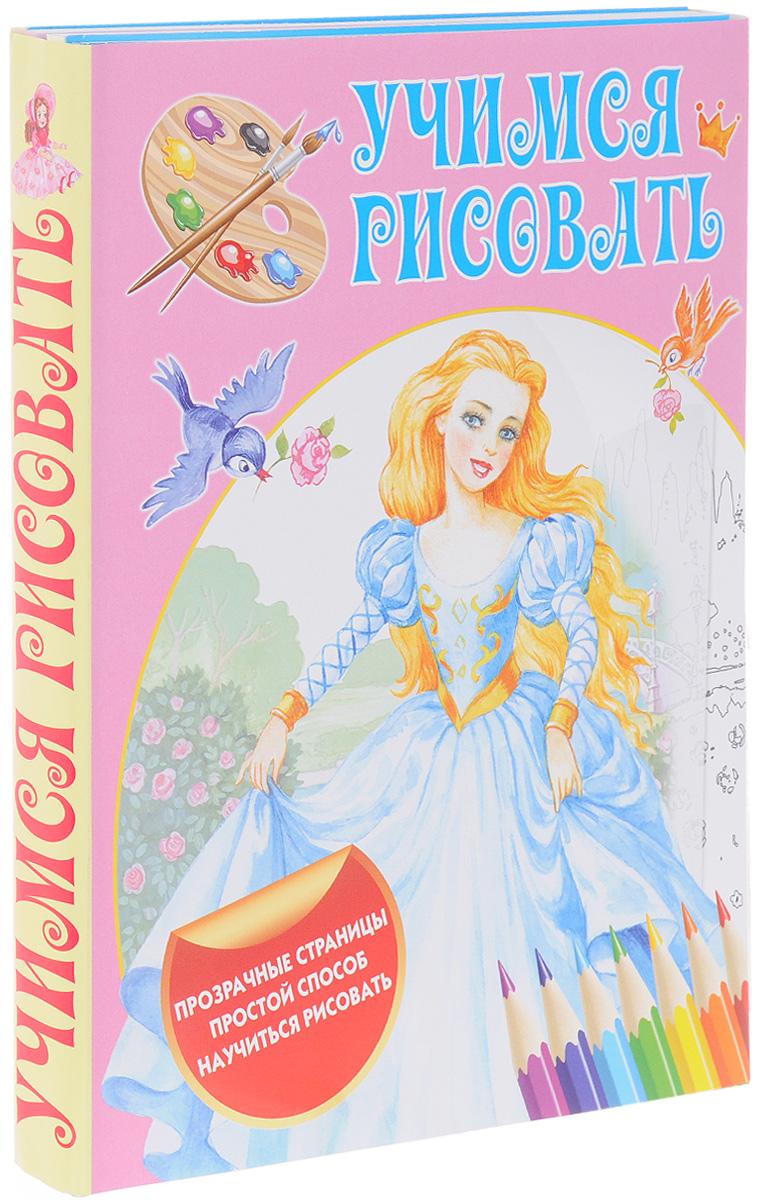 Учимся рисовать (комплект из 5 книг) детские книги сказок и стихов комплект из 33 книг page 5