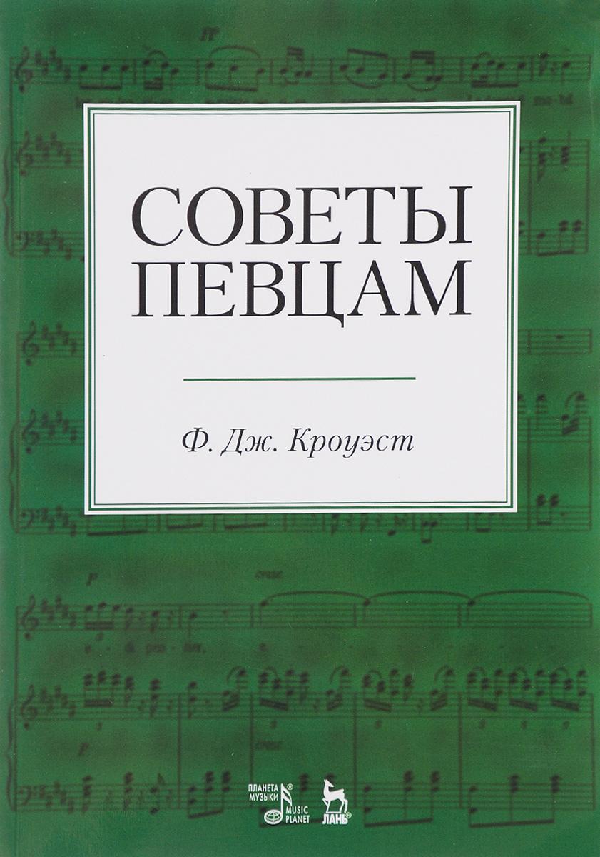 Советы певцам. Учебное пособие. Ф. Дж. Кроуэст