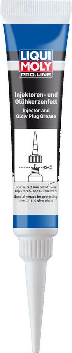 Смазка для монтажа форсунок и свечей накала Liqui Moly Pro-Line Injektoren- und Gluhkerzenfett, 0,02 л3381ПLiqui Moly Pro-Line Injektoren- und Gluhkerzenfett- полусинтетическая антипригарная смазка для установки форсунок и свечей накаливания. Предназначена для защиты от прикипания и коррозии, для облегчения монтажа и демонтажа различных деталей, имеющих поверхности скольжения, таких как: дизельные и бензиновые форсунки, форкамеры, свечи накаливания, штифты, болты и тому подобное.Товар сертифицирован.