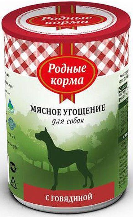 Консервы для собак Родные Корма Мясное угощение, с говядиной, 340 г консервы для собак родные корма мясное угощение с ягненком 100 г