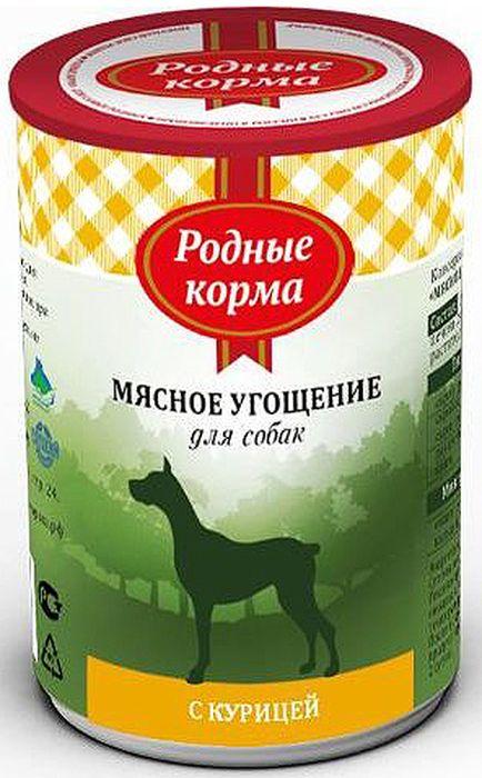 Консервы для собак Родные Корма Мясное угощение, с курицей, 340 г карниз для шкафа диметра стл 214 07