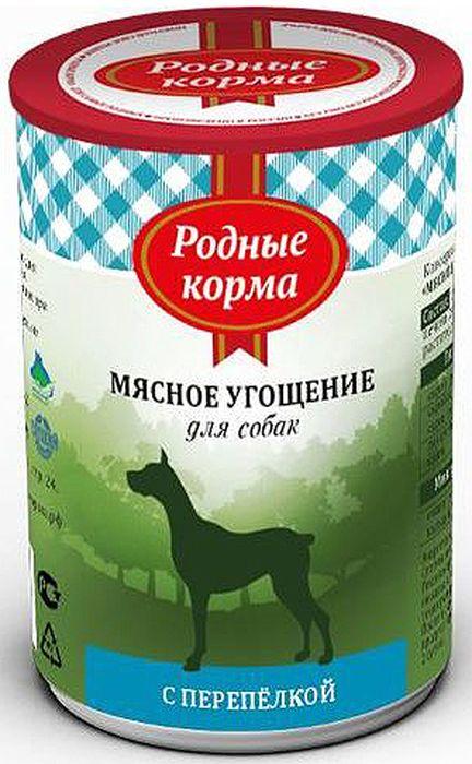 Консервы для собак Родные Корма Мясное угощение, с перепелкой, 340 г консервы для собак родные корма мясное угощение с ягненком 100 г