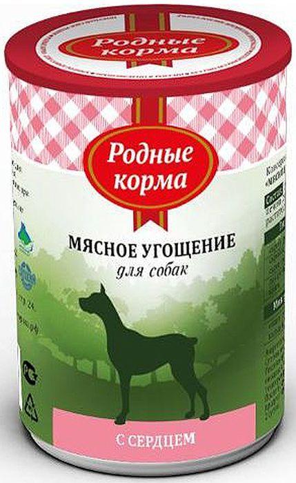 Консервы для собак Родные Корма Мясное угощение, с сердцем, 340 г консервы для собак родные корма мясное угощение с ягненком 100 г