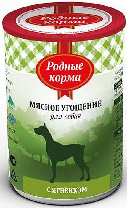 Консервы Родные Корма Мясное угощение, для собак, с ягненком, 340 г зоогурман консервы для собак зоогурман спецмяс деликатес желудочки куриные 250 г