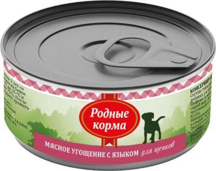 Консервы для щенков Родные Корма Мясное угощение, с языком, 100 г