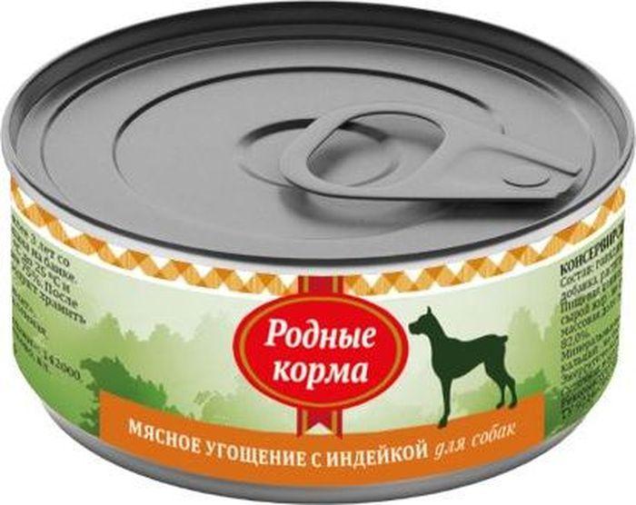 Консервы для собак Родные Корма Мясное угощение, с индейкой, 100 г консервы для собак зоогурман спецмяс с индейкой и курицей 300 г