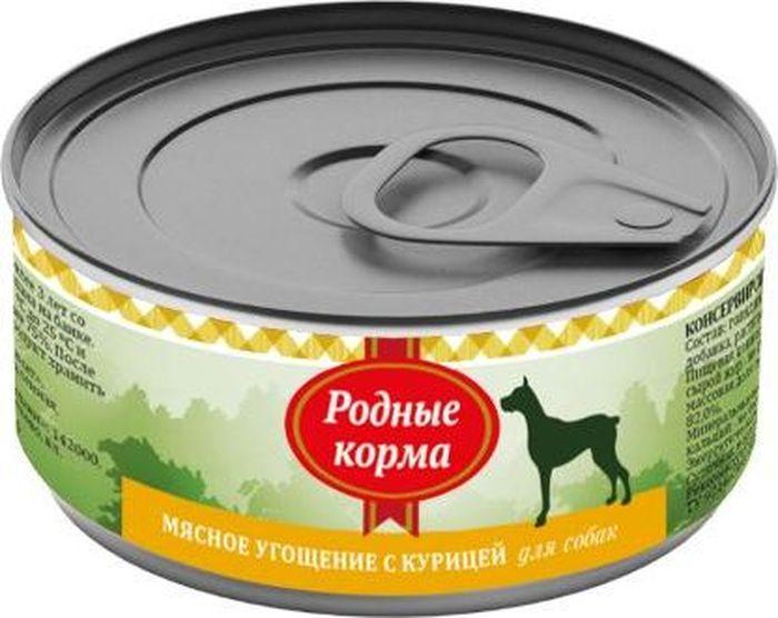 Консервы для собак Родные Корма Мясное угощение, с курицей, 100 г зоогурман консервы для собак зоогурман спецмяс деликатес желудочки куриные 250 г