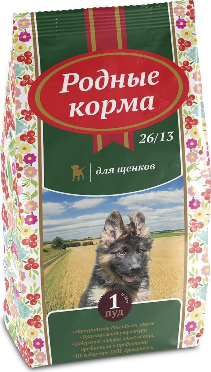 Корм сухой Родные Корма, для щенков, 16,38 кг65169В производстве сухого корма для собак Родные корма используются только натуральные продукты, произведенные на территории нашей страны, а также оригинальная российская рецептура с массой полезных добавок (фрукты и овощи а так же пре- и пробиотики) адаптированная специально под содержание собак в нашей стране.Покупая Родные корма для собак, вы можете быть уверены, что приобретаете полноценный сбалансированный корм высокого качества.Ингредиенты: злаки (кукуруза, пшеница) мука из мяса курицы 29,5%, жир куриный, диетические волокна, дрожжи, Bacillus subtillis, Bacillus licheniformis, тыква сушенная, яблоки сушенные, лизин, DL-метионин, минеральные вещества, антиоксиданты, комплекс витаминов.Гарантируемые показатели питательной ценности: протеин — 26%, жиры – 13%, зола – 7,5%, клетчатка – 2,5%, кальций — 1,5%, фосфор – 1,0%, влажность не более — 10%, витамины: А — 8 400 МЕ/кг, Д3 — 800 МЕ/кг, Е — 80 мг/кг.Товар сертифицирован.