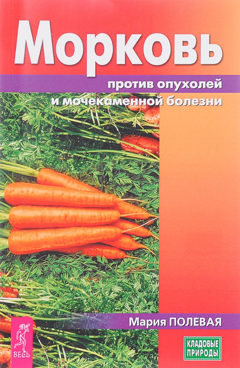 Морковь против опухолей и мочекаменной болезни.