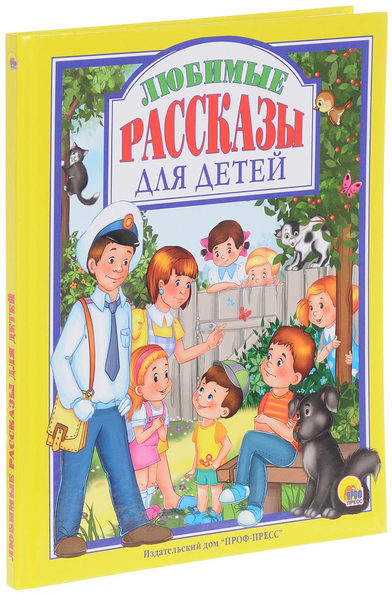 Л. Пантелеев, В. Драгунский, В. Осеева. Любимые рассказы для детей