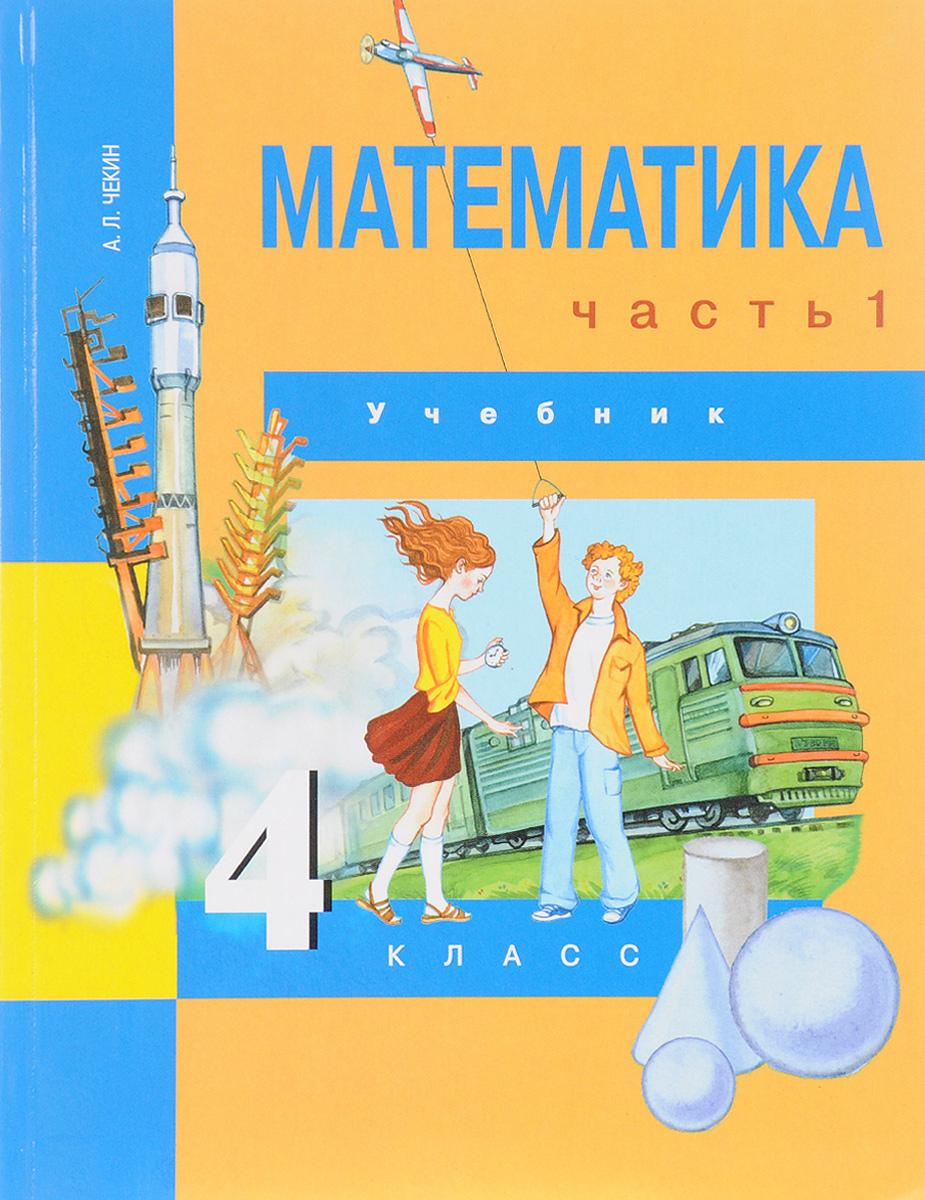 А. Л. Чекин Математика. 4 класс. Учебник. В 2 частях. Часть 1