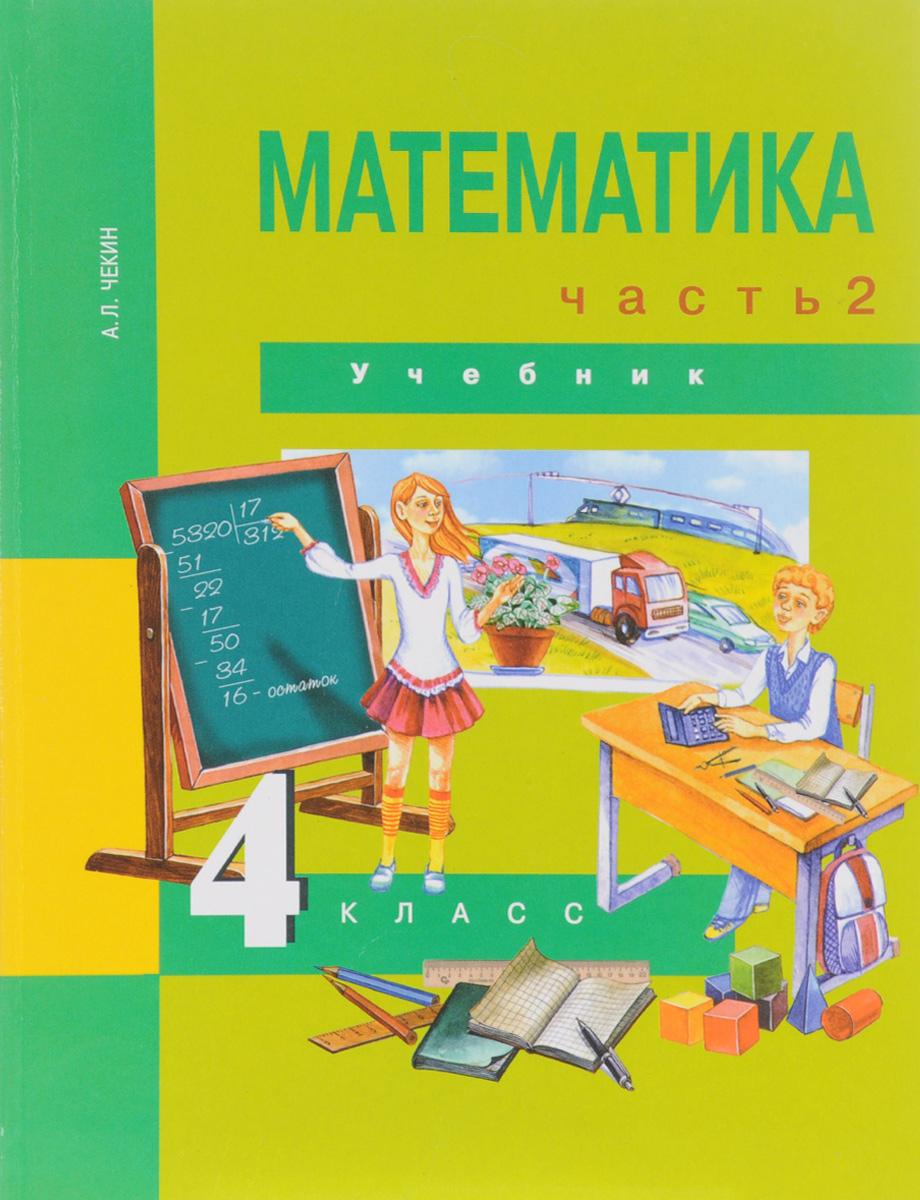 клас книжка гдз 4