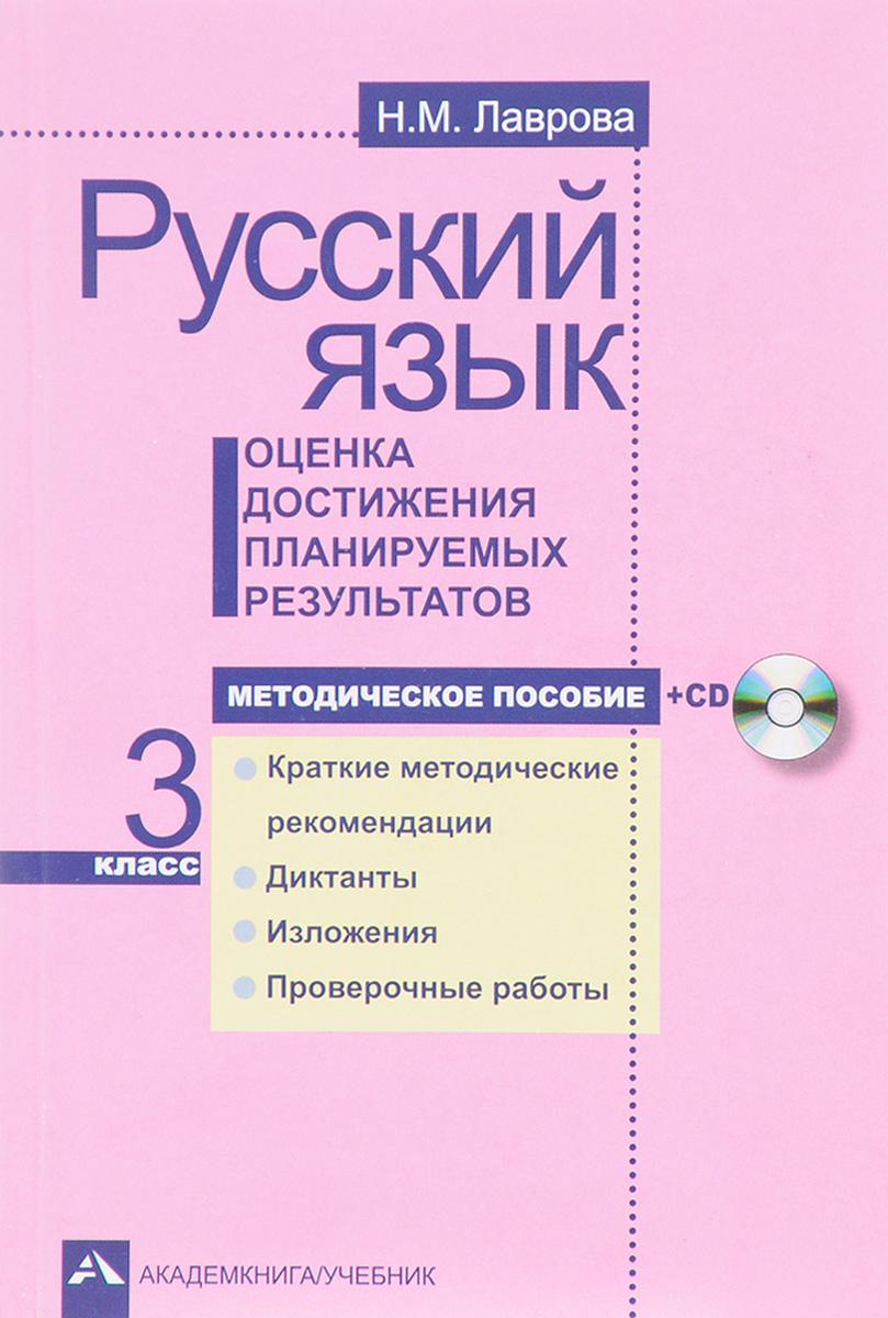 Русский язык. 3 класс. Оценка достижения планируемых результатов (+ CD)