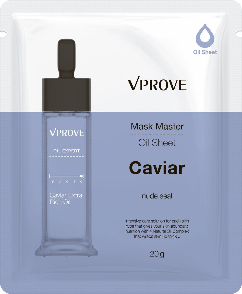 """Vprove Маска на масляной основе Маск мастер с черной икрой, анти-возрастная, 20 гVMOMS0003Уникальная тканевая маска на масляной основе - это интенсивное питание вашей кожи без ощущения жирности и липкости. Основа маски выполнена из специального материала """"Nude Seal Fabric"""". Этот экологически чистый, безвредный для кожи материал с упругой, мягкой, шелковистой текстурой гораздо тоньше обычной синтетической целлюлозной основы. Благодаря ему, повышается скорость абсорбции кожей полезных ингредиентов, обеспечивая интенсивное питание кожи. Кроме того, такая основа является гипоаллергенной, что минимизирует риск появления раздражений и подходит даже обладателям чувствительной кожи.Маска с экстрактом икры питает кожу, возвращает ей упругость, борется с морщинками, выравнивает контуры лица."""