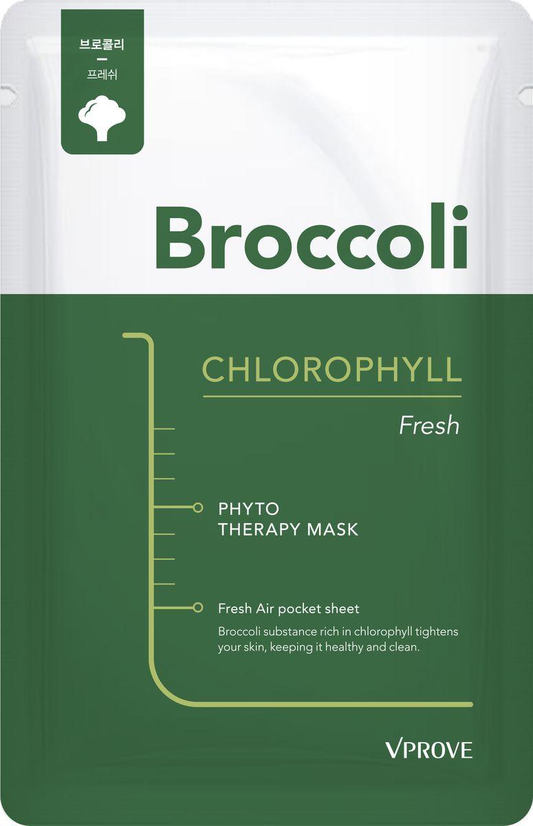 Vprove Тканевая маска Фитотерапия с брокколи, детокс , 20 гVPTMS0007Линия масок со специальным двойным слоем основы обеспечивает лучшее соприкосновение с поверхностью кожи. А уникальная мягкая формула эссенции, которой пропитан каждый слой маски, быстрее проникает в клетки кожи. Каждая тканевая маска содержит экстракты растений, овощей и фруктов, а также полезные кислоты и минералы, которые активно питают и смягчают кожу. Главная задача тканевых масок лини Фито Терапи - создать сияющую здоровьем, увлажненную изнутри кожу, без намека на несовершенства. Маска с брокколи освежает кожу и увлажняет ее, возвращая упругость.