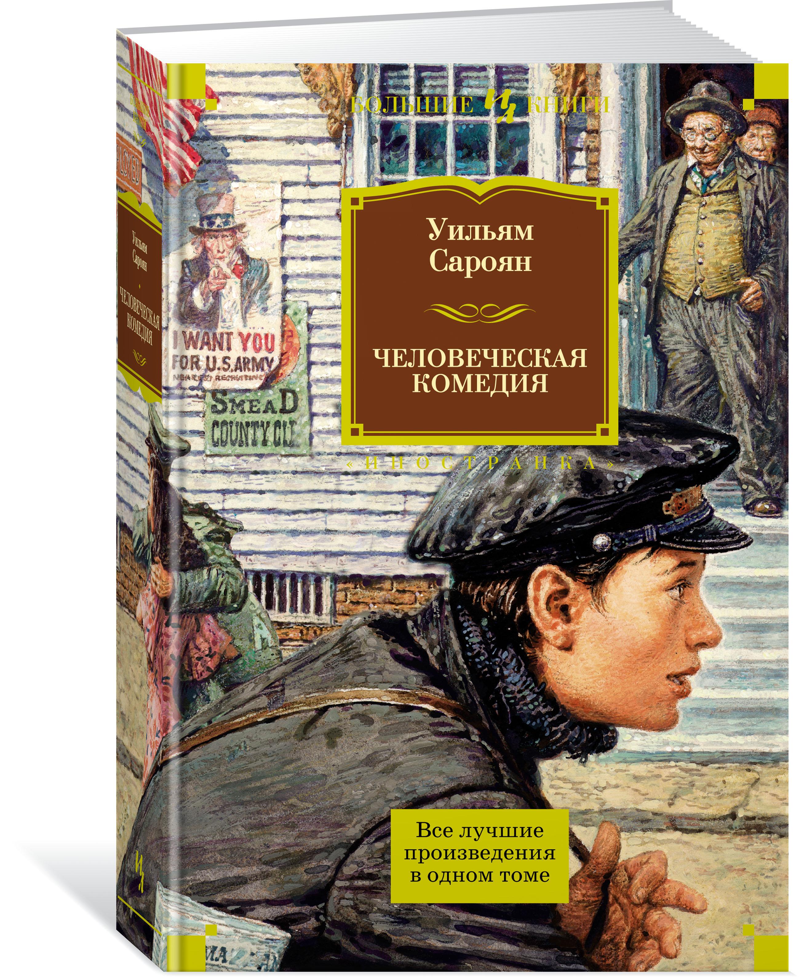 9785389113213 - Уильям Сароян: Человеческая комедия - Книга