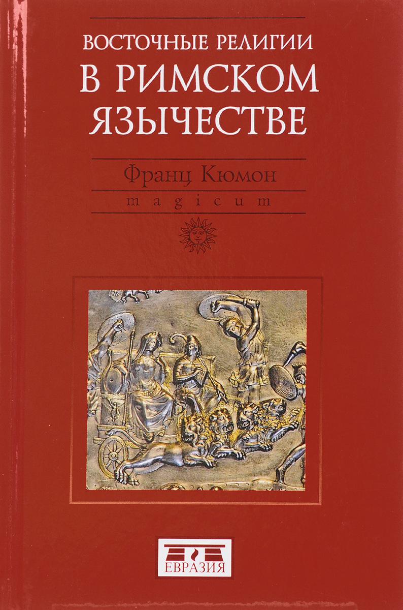 Франц Кюмон Восточные религии в Римском язычестве