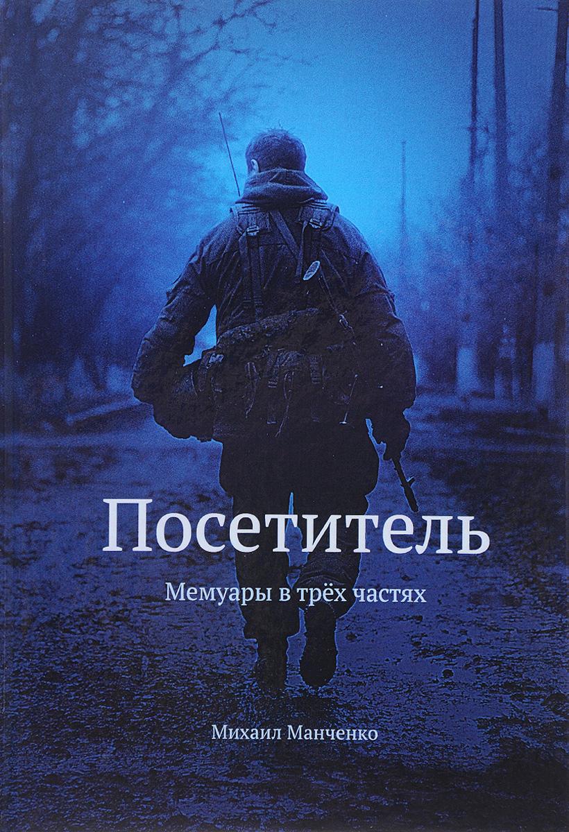 Посетитель. Михаил Манченко