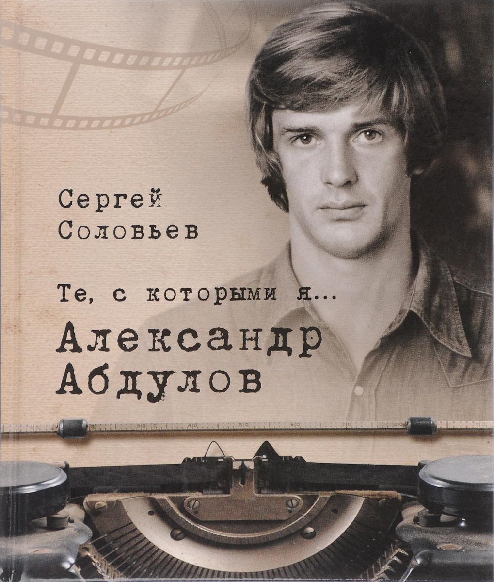 Те, с которыми я... Александр Абдулов