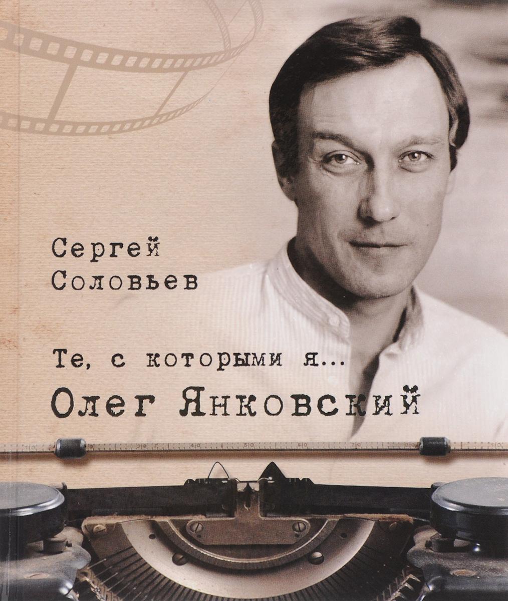 Те, с которыми я... Олег Янковский