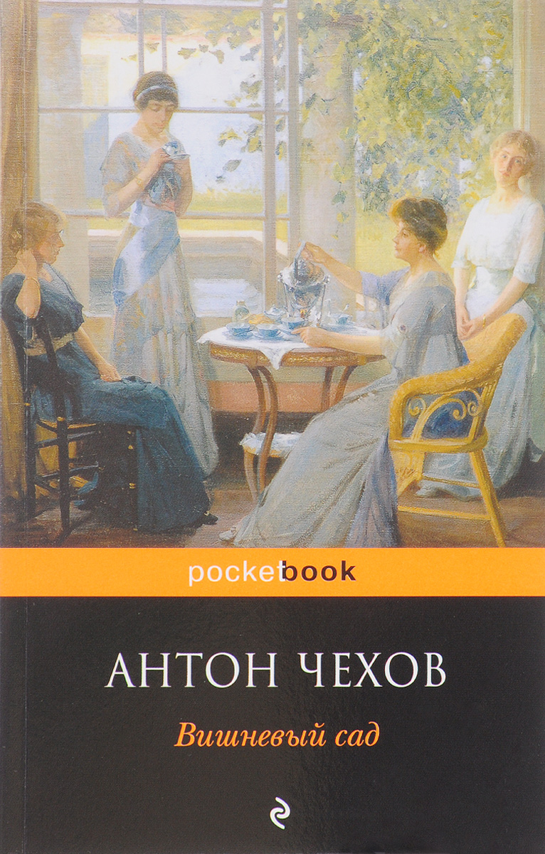 Антон Чехов Вишневый сад чехов антон павлович чайка три сестры вишневый сад