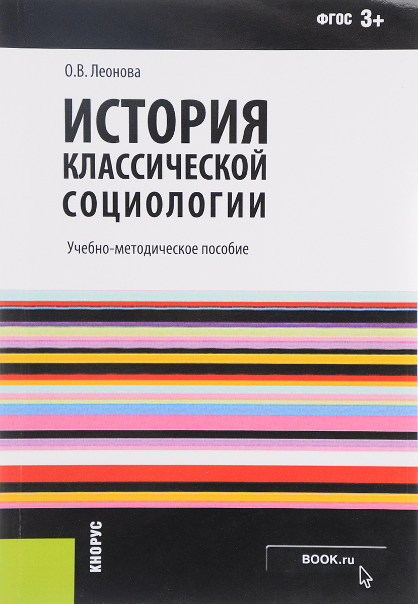 История классической социологии. Учебно-методическое пособие
