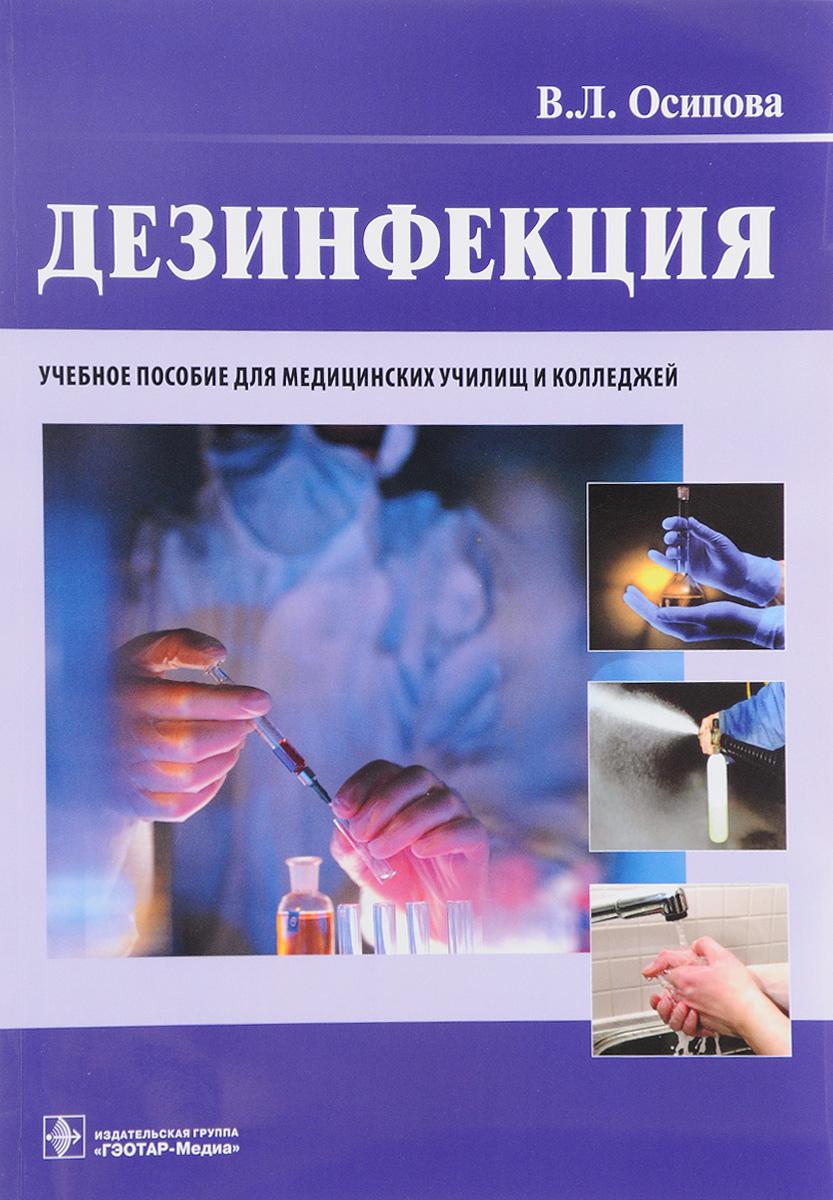 Дезинфекция. Учебное пособие