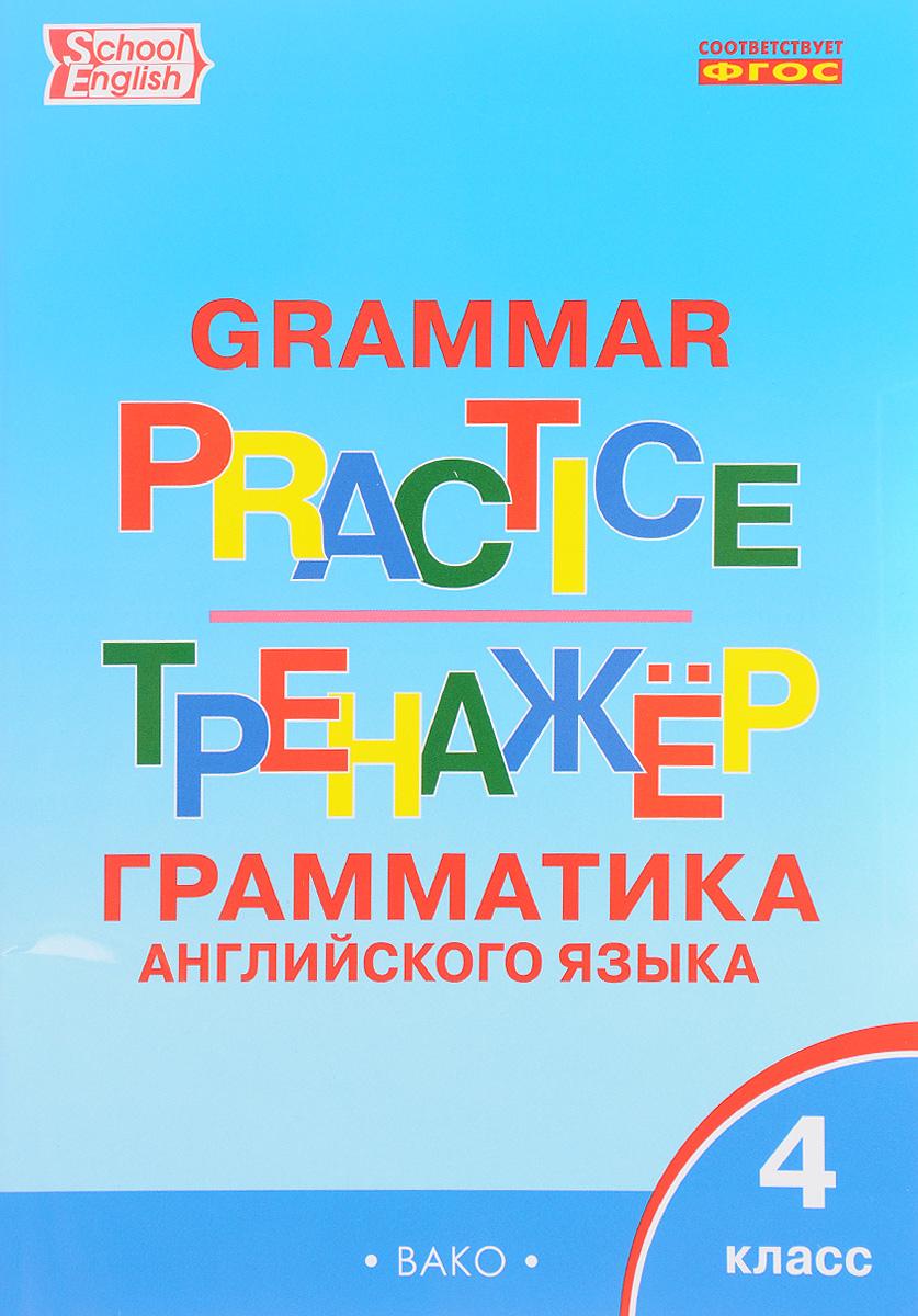 Т. С. Макарова Grammar Practice 4 / Английский язык. 4 класс. Грамматический тренажер макарова т сост grammar practice английский язык грамматический тренажер 2 класс