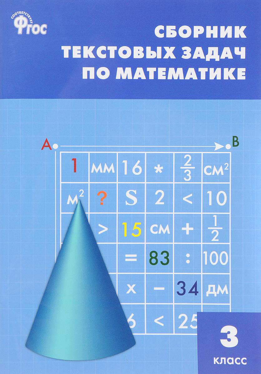 Т. Н. Максимова Сборник текстовых задач по математике. 3 класс ISBN: 978-5-408-03524-3 а н ярыгин о н ярыгин лекции и задачи по дискретной математике от теории к алгоритмам