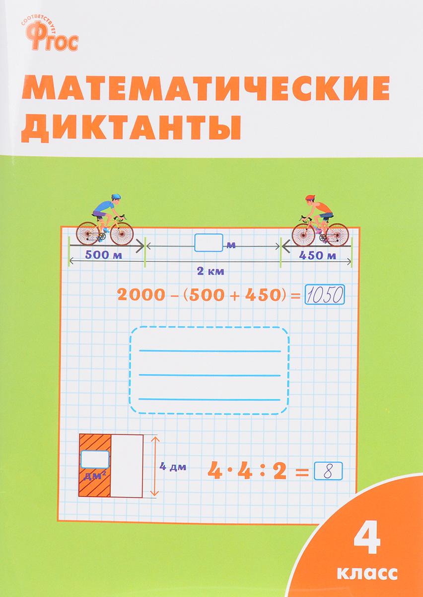 Математические диктанты. 4 класс любовь самсонова математика 2 класс математические диктанты к учебнику м и моро и др