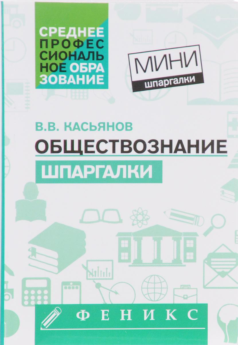 В. В. Касьянов Обществознание. Шпаргалки