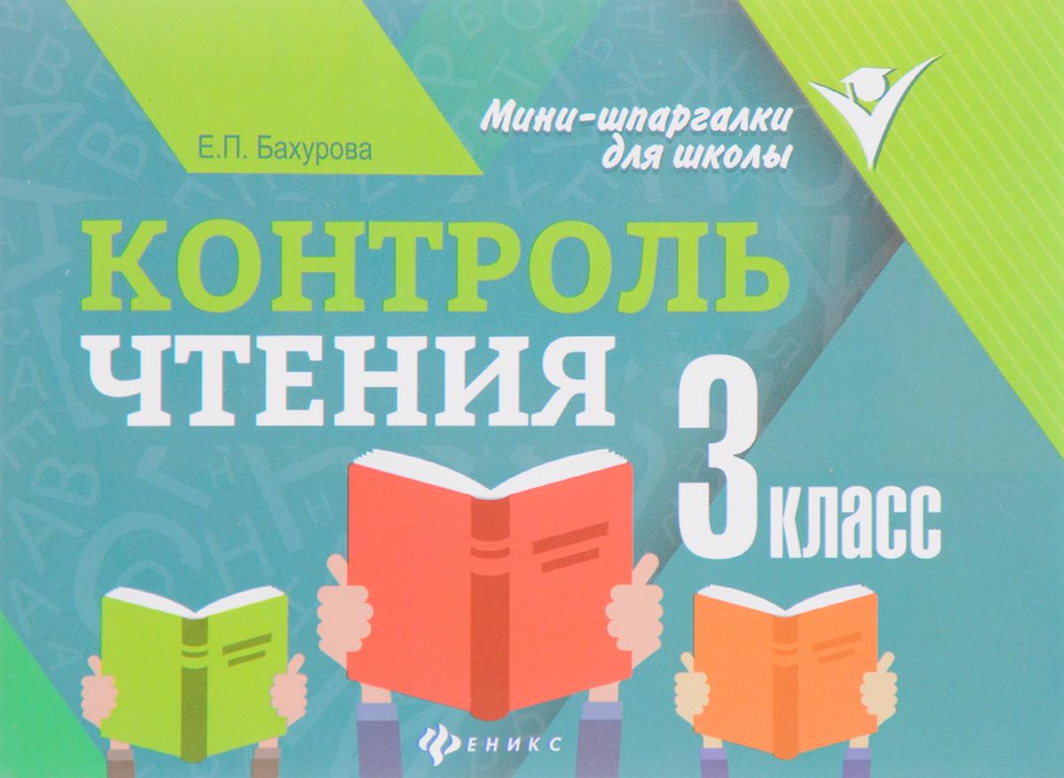 Контроль чтения. 3 класс