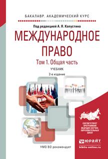 Международное право. Учебник для академического бакалавриата. В 2 томах. Том 1. Общая часть