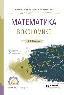 Математика в экономике. Учебное пособие для СПО