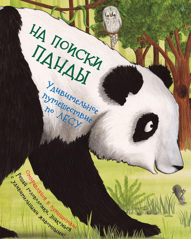 Камила де ла Бедуайер На поиски панды. Удивительное путешествие по лесу бедуайер к на поиски кита удивительное путешествие по морю